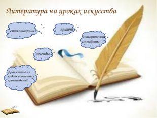 Литература на уроках искусства стихотворения фрагменты из художественных прои