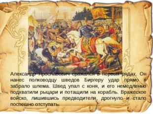 Александр Ярославович сражался в первых рядах. Он нанес полководцу шведов Бир