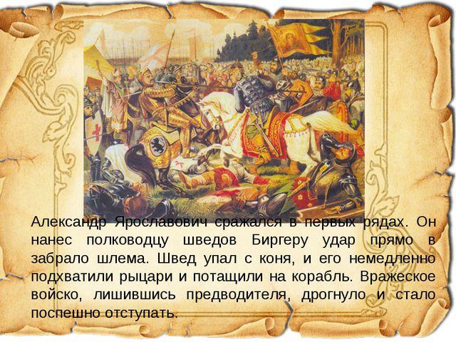 Александр Ярославович сражался в первых рядах. Он нанес полководцу шведов Бир...