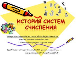 Авторы проекта учащиеся 6 класса МОУ «Покровская СОШ»: Дюдяева Татьяна, Филат