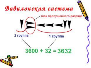 Вавилонская система :