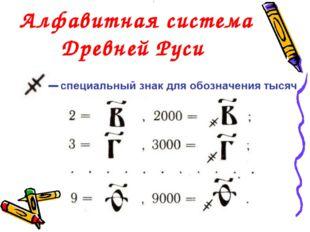 Алфавитная система Древней Руси :