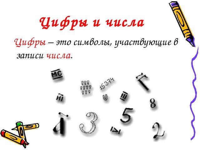 Цифры и числа Цифры – это символы, участвующие в записи числа.