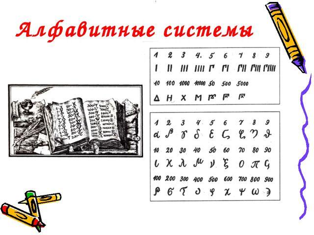 Алфавитные системы :