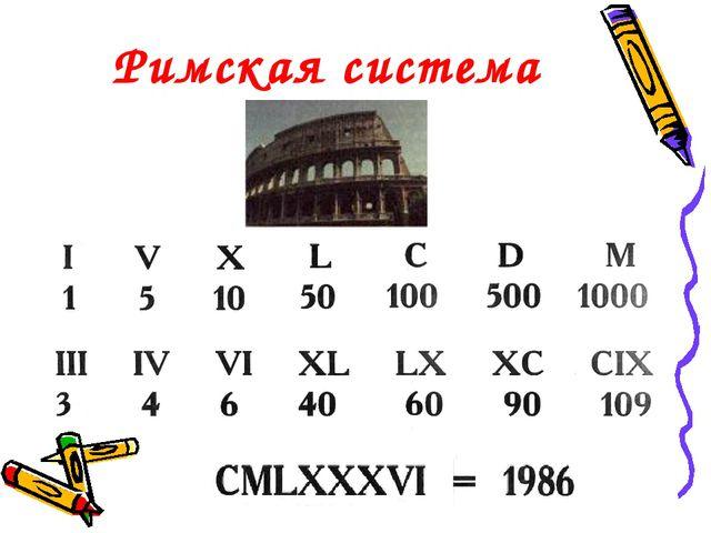 Римская система