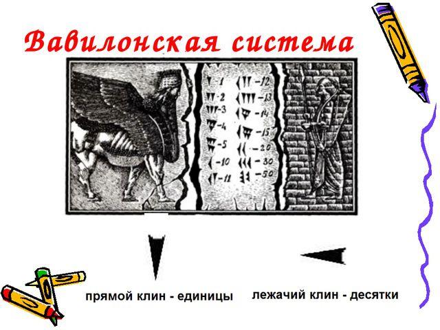 Вавилонская система