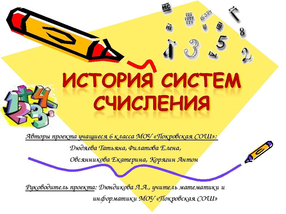 Авторы проекта учащиеся 6 класса МОУ «Покровская СОШ»: Дюдяева Татьяна, Филат...