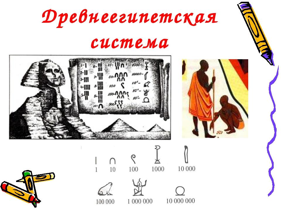 Древнеегипетская система