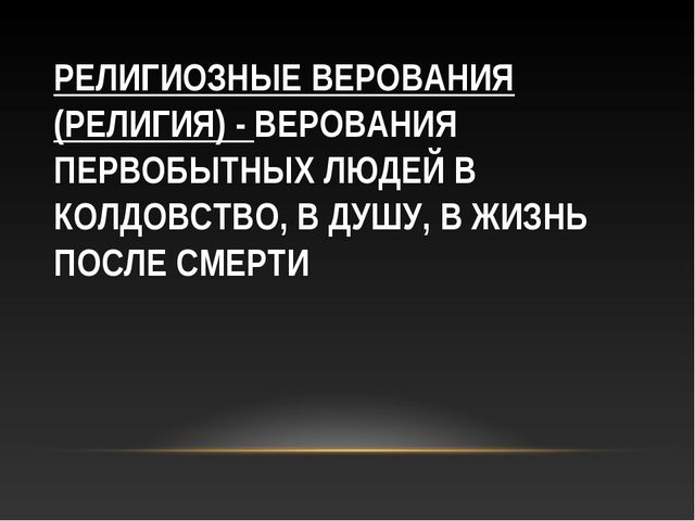 РЕЛИГИОЗНЫЕ ВЕРОВАНИЯ (РЕЛИГИЯ) - ВЕРОВАНИЯ ПЕРВОБЫТНЫХ ЛЮДЕЙ В КОЛДОВСТВО, В...