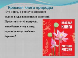 Красная книга природы Эта книга, в которую заносятся редкие виды животных и