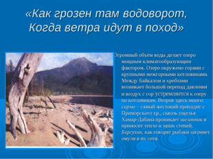 «Как грозен там водоворот, Когда ветра идут в поход» Огромный объём воды дела