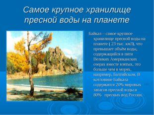 Самое крупное хранилище пресной воды на планете Байкал – самое крупное хранил