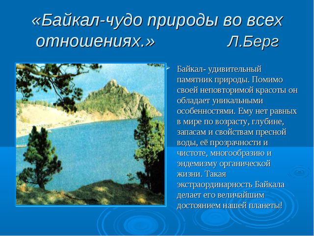 «Байкал-чудо природы во всех отношениях.» Л.Берг Байкал- удивительный памятни...