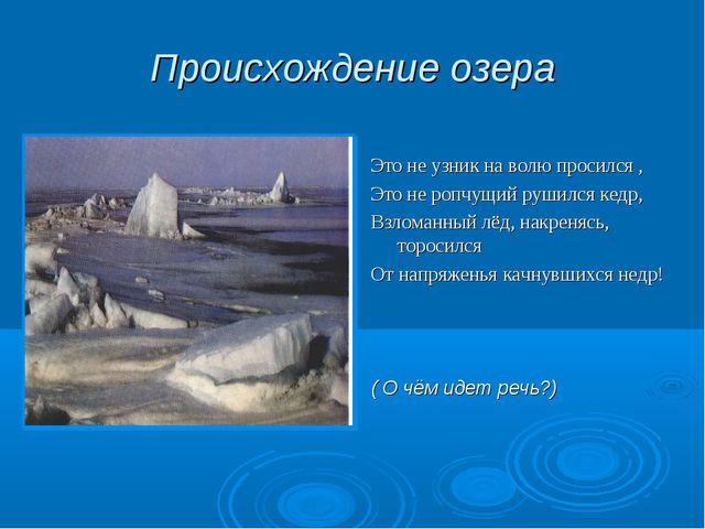 Происхождение озера Это не узник на волю просился , Это не ропчущий рушился к...