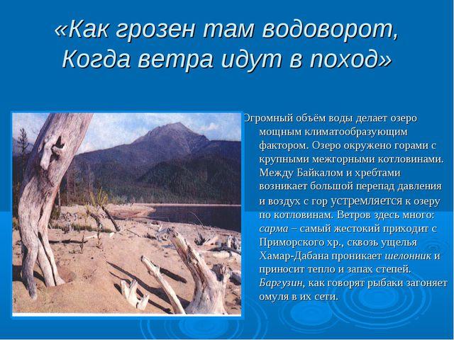 «Как грозен там водоворот, Когда ветра идут в поход» Огромный объём воды дела...