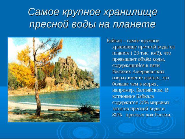 Самое крупное хранилище пресной воды на планете Байкал – самое крупное хранил...