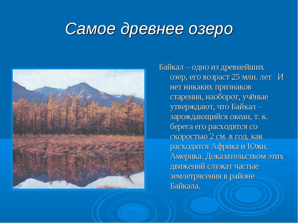 Самое древнее озеро Байкал – одно из древнейших озер, его возраст 25 млн. лет...