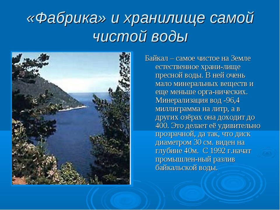 «Фабрика» и хранилище самой чистой воды Байкал – самое чистое на Земле естест...