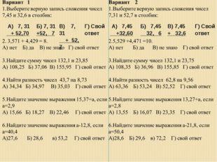А) 7,45 +32,60Б) 7,45 32, 6В) 7,45 + 32,6Г) Свой ответ А) 7, 31 + 52,70Б