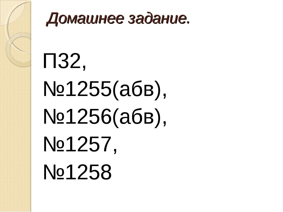 Домашнее задание.  П32, №1255(абв), №1256(абв), №1257, №1258