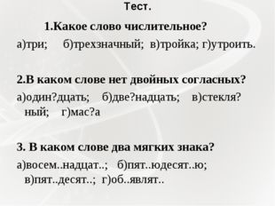 Тест. 1.Какое слово числительное? а)три; б)трехзначный; в)тройка; г)утроить