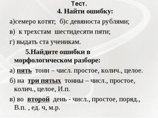 Тест.  4. Найти ошибку: а)семеро котят; б)с девяноста рублями; в) к трехс