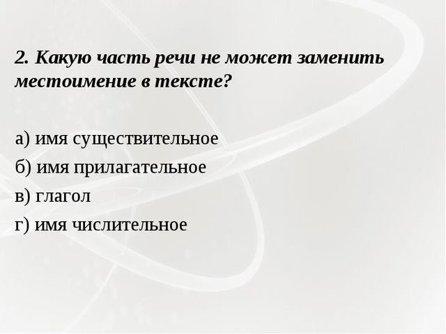 2. Какую часть речи не может заменить местоимение в тексте?  а) имя сущест...