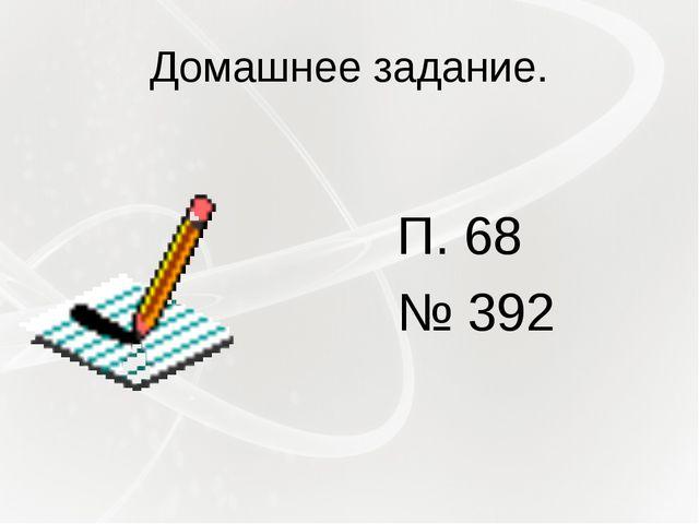 Домашнее задание. П. 68 № 392