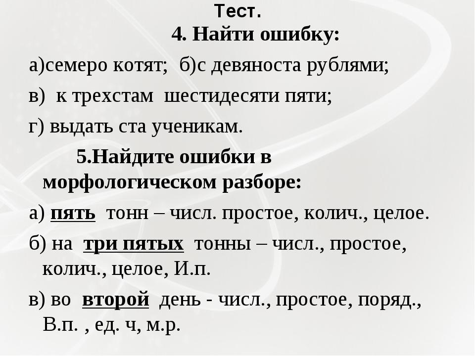 Тест.  4. Найти ошибку: а)семеро котят; б)с девяноста рублями; в) к трехс...