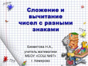 Бикметова Н.А., учитель математики МБОУ «СОШ №97» г. Кемерово