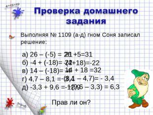 Выполняя № 1109 (а-д) гном Соня записал решение: а) 26 – (-5) = б) -4 + (-18)