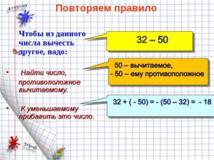 Чтобы из данного числа вычесть другое, надо: Найти число, противоположное вы