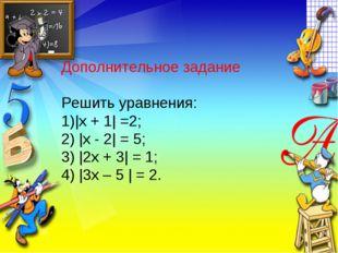 Дополнительное задание Решить уравнения:  х + 1  =2;  х - 2  = 5;  2х + 3  =