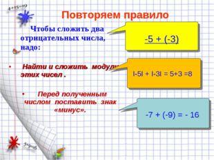 Чтобы сложить два отрицательных числа, надо: Найти и сложить модули этих чи