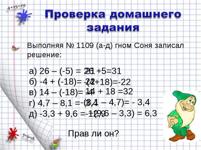 Выполняя № 1109 (а-д) гном Соня записал решение: а) 26 – (-5) = б) -4 + (-18)...
