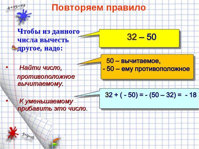 Чтобы из данного числа вычесть другое, надо: Найти число, противоположное вы...