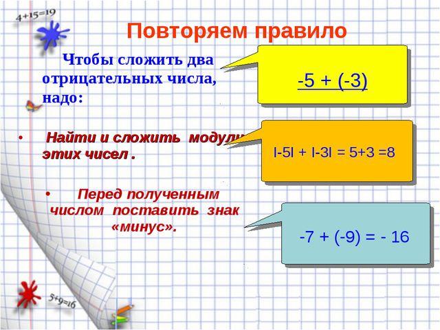 Чтобы сложить два отрицательных числа, надо: Найти и сложить модули этих чи...