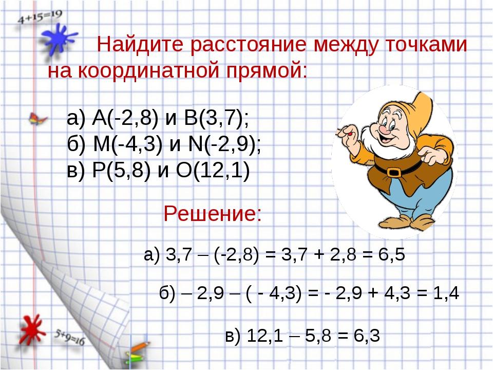 Найдите расстояние между точками на координатной прямой: а) А(-2,8) и В(3,7)...