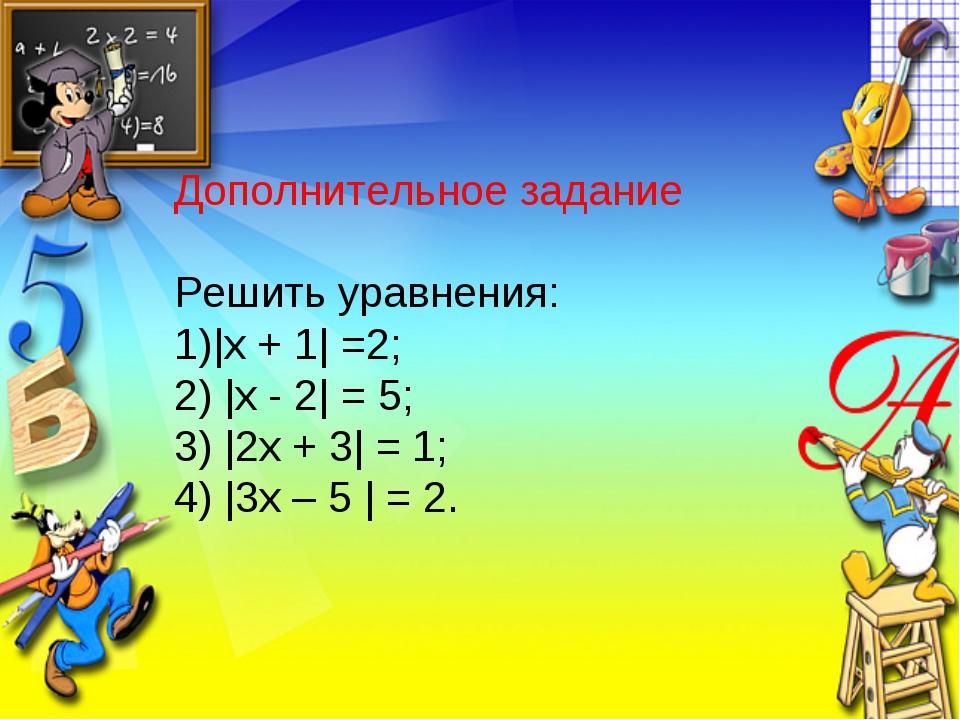 Дополнительное задание Решить уравнения:  х + 1  =2;  х - 2  = 5;  2х + 3  =...