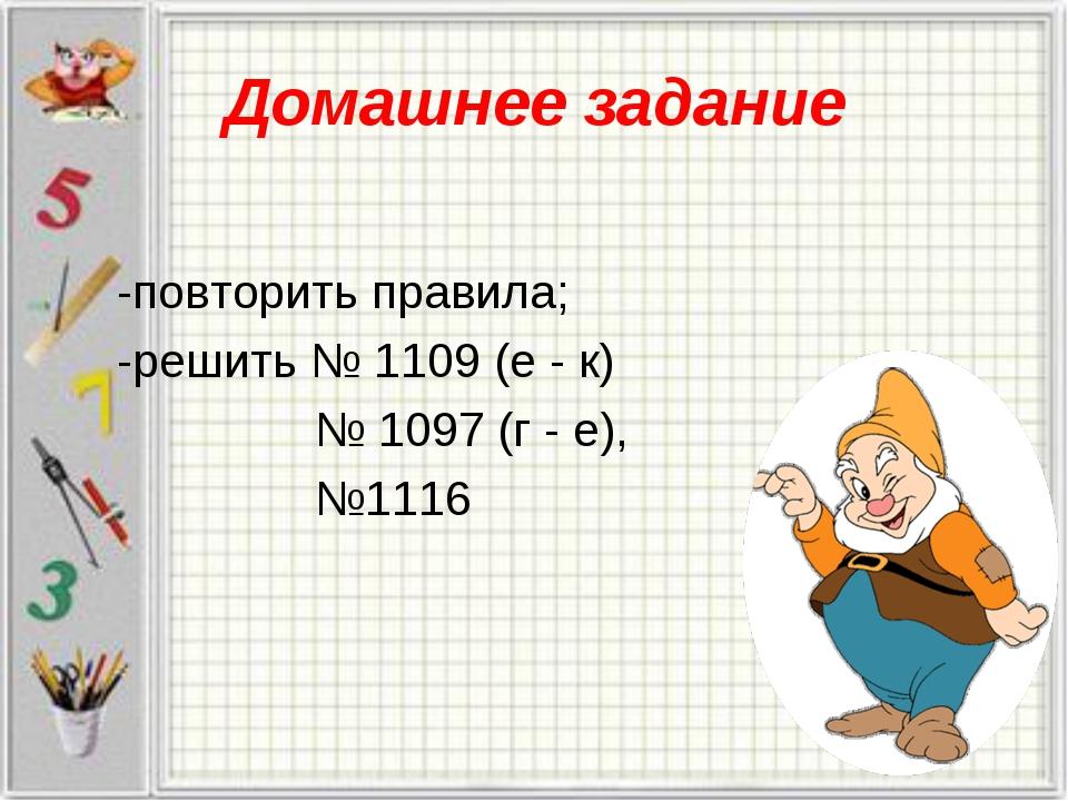 Домашнее задание  -повторить правила; -решить № 1109 (е - к) № 1097 (г - е)...