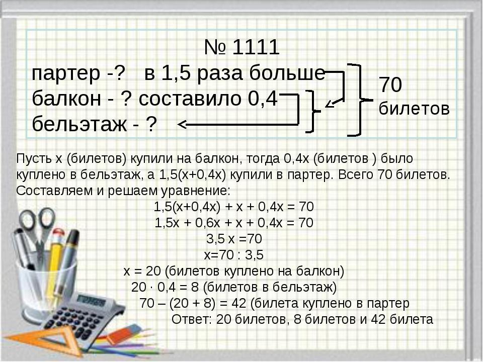 № 1111 партер -? в 1,5 раза больше балкон - ? составило 0,4 бельэтаж - ? 70 б...
