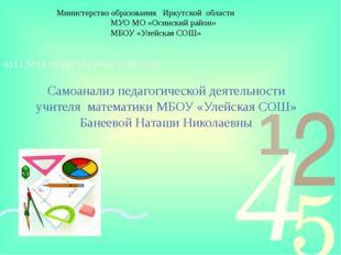 Самоанализ педагогической деятельности учителя математики МБОУ «Улейская СОШ»