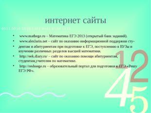 интернет сайты www.mathege.ru – Математика ЕГЭ 2013 (открытый банк заданий).