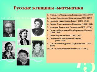 Русские женщины -математики Елизавета Федоровна Литвинова (1845-1919) Софья В