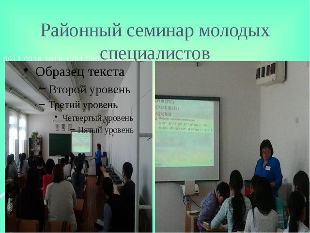 Районный семинар молодых специалистов