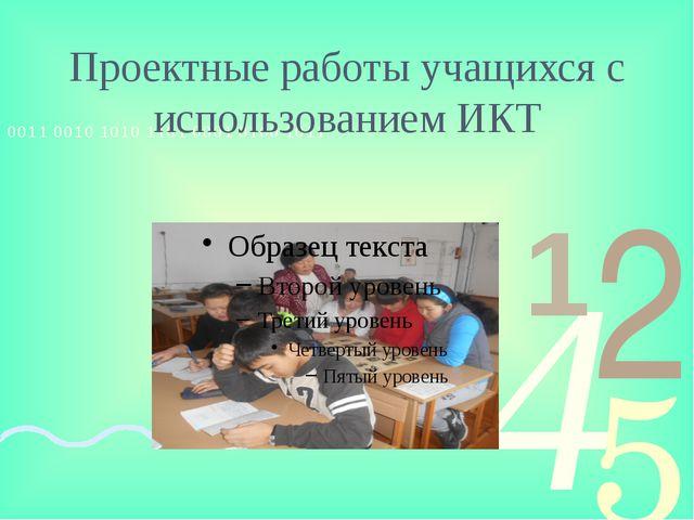 Проектные работы учащихся с использованием ИКТ