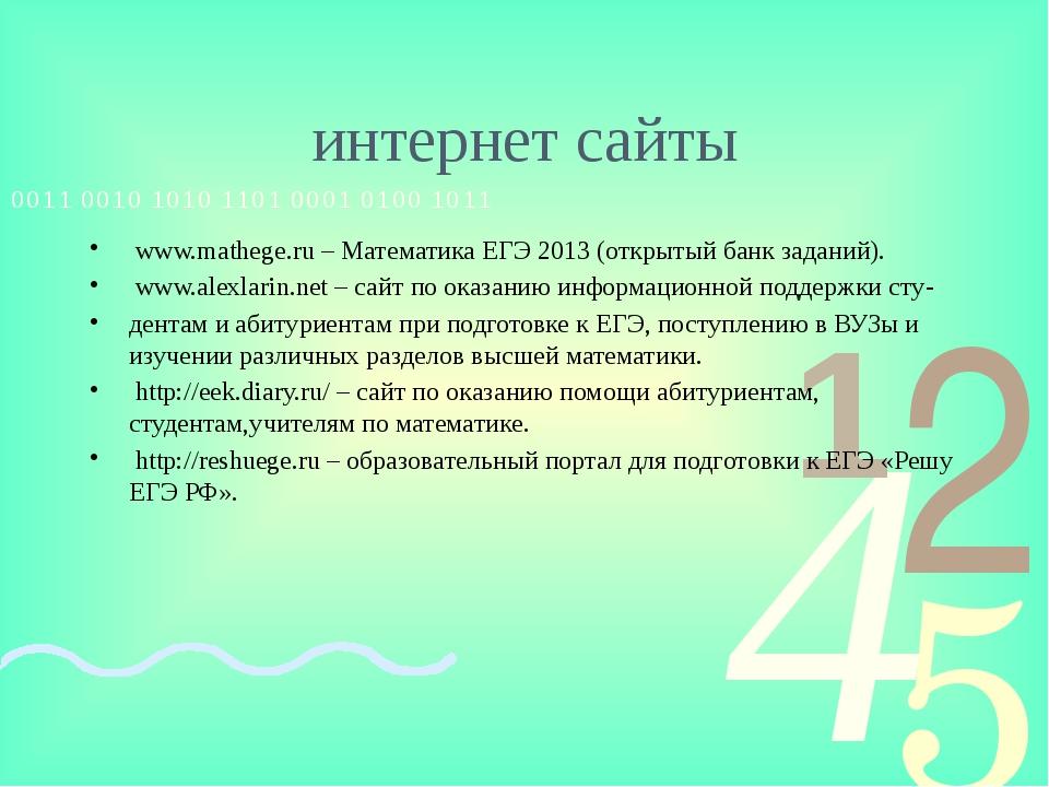 интернет сайты www.mathege.ru – Математика ЕГЭ 2013 (открытый банк заданий)....