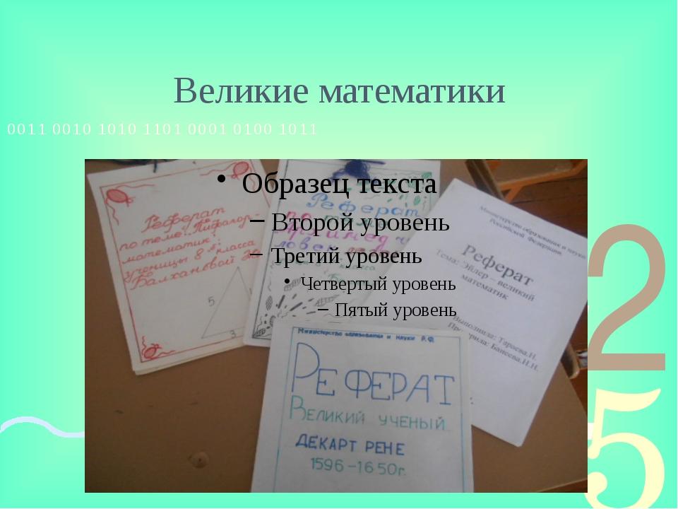 Великие математики