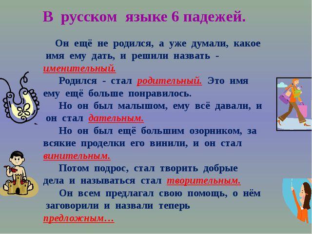 В русском языке 6 падежей. Он ещё не родился, а уже думали, какое имя ему дат...