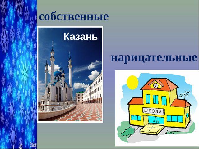 собственные нарицательные Казань